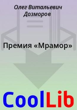 Премия «Мрамор»