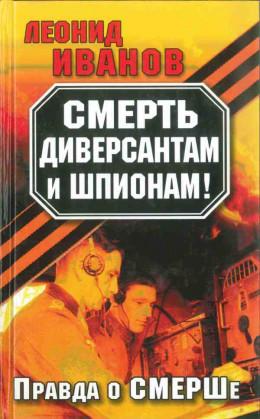 Смерть диверсантам и шпионам!: Правда о СМЕРШе