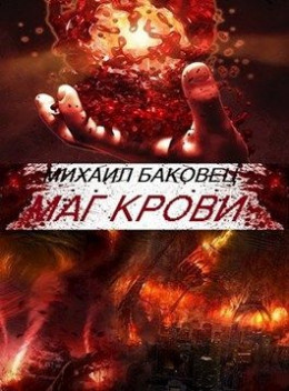 Маг крови