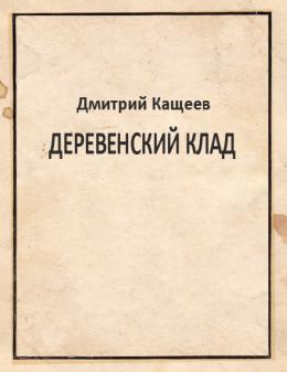Деревенский клад