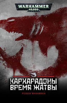 Кархародоны: Время Жатвы