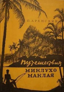 Путешествия Миклухо-Маклая