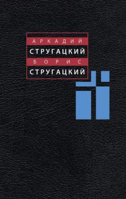 Собрание сочинений в 11 томах.Том 3: 1961-1963 гг.