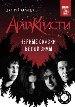 «Агата Кристи». Чёрные сказки белой зимы
