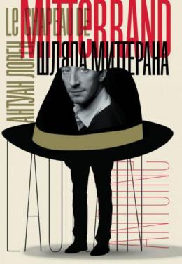 Шляпа Миттерана