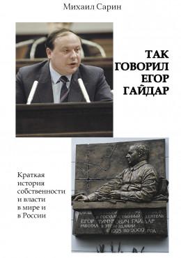 Так говорил Егор Гайдар