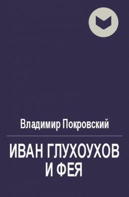 Иван Глухоухов и фея