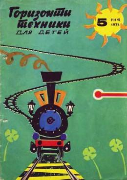 Горизонты техники для детей, 1974 №5