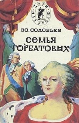 Сергей Горбатов. Волтерьянец. Часть первая