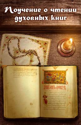 Поучение о чтении духовных книг