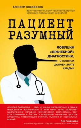 Пациент Разумный: Ловушки «врачебной» диагностики, о которых должен знать каждый