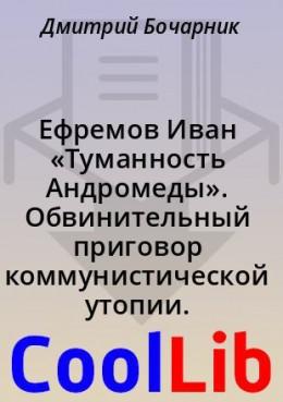 Ефремов Иван «Туманность Андромеды». Обвинительный приговор коммунистической утопии.