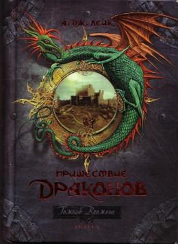 Пришествие драконов. Начало.