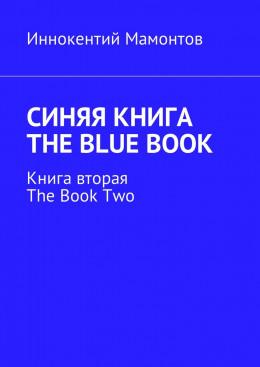 Синяя книга. The BlueBook
