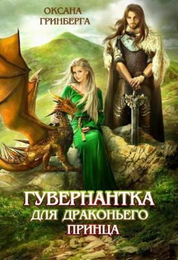 Гувернантка для драконьего принца