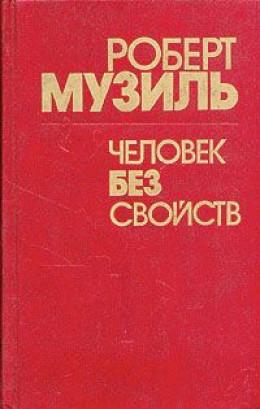 Человек без свойств (Книга 1)