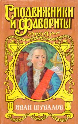 Татьянин день. Иван Шувалов