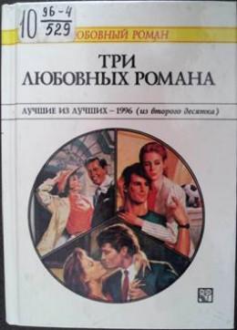 Три любовных романа Лучшие из лучших — 1996 (из второго десятка).