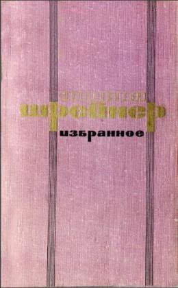 Оливия Шрейнер и ее книги