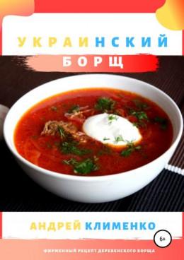 Украинский борщ бабули Зины