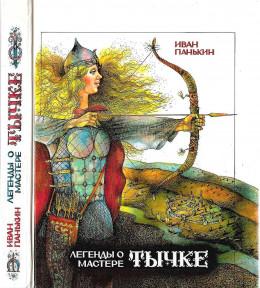 Легенды о мастере Тычке