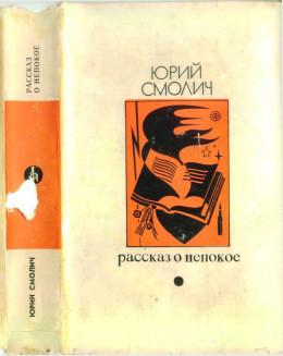 Рассказ о непокое (Страницы воспоминаний об украинской литературной жизни (минувших лет))