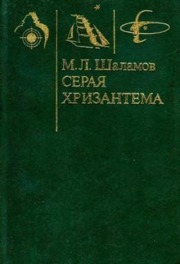 Серая хризантема<br />(Фантастические повести и рассказы)