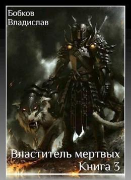 Властитель мертвых - 3 (СИ)