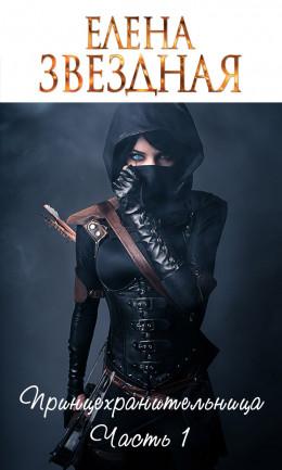 Принцехранительница. Часть 1