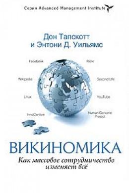 Викиномика. Как массовое сотрудничество изменяет всё