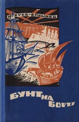 Бунт на борту<br />(Рассказы разных лет)