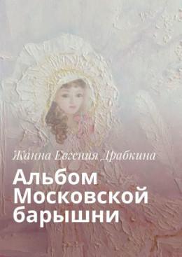 Альбом Московской барышни