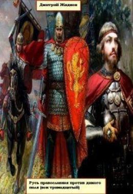 Русь православная против дикого поля