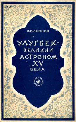 Улугбек - великий астроном XV века