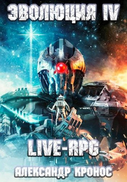 Live-RPG. Эволюция-4