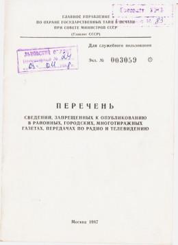 Перечень сведений, запрещенных к опубликованию в районных, городских, многотиражных газетах, передачах по радио и телевидению 1987 г.