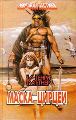 Маска Цирцеи (сборник)
