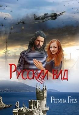 Русский Вид. Книга третья: Тигр. Рысь (СИ)