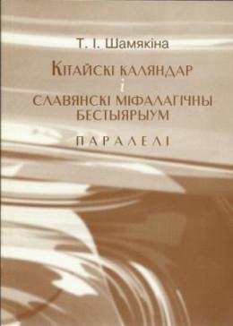 Кітайскі каляндар і славянскі міфалагічны бестыярыум