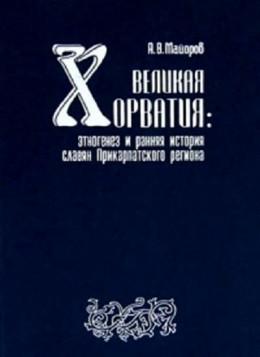 Великая Хорватия. Этногенез и ранняя история славян Прикарпатского региона