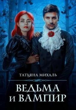 Ведьма и Вампир (СИ)