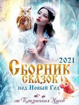 Сборник историй и сказок 2021 (СИ)