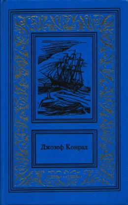 Зеркало морей: воспоминания и впечатления. Каприз Олмэйра. Изгнанник. Негр с «Нарцисса»