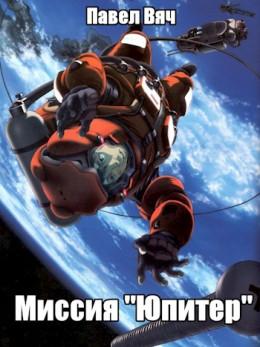 Миссия «Юпитер»