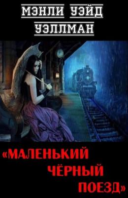 Маленький чёрный поезд