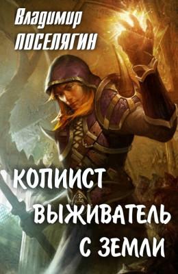 Копиист (СИ)