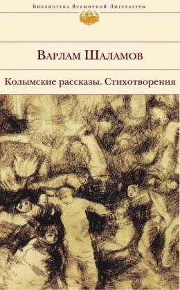 Колымские рассказы. Стихотворения