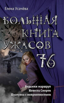 Большая книга ужасов — 76 (сборник)