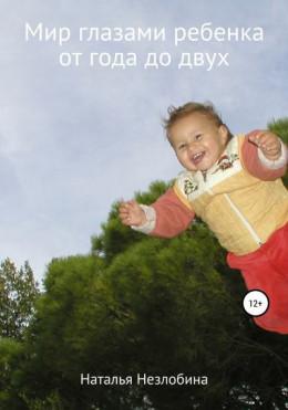 Мир глазами ребенка от года до двух