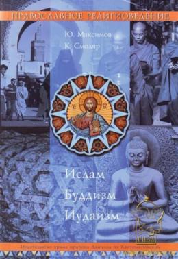 Православное Религиоведение: Ислам, Буддизм, Иудаизм